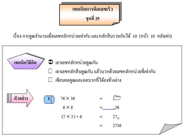 การคูณจำนวนเมื่อเลขหลักหน่วยเท่ากัน และหลักสิบรวมกันได้ 10 (หน้า 10 หลังเท่า)